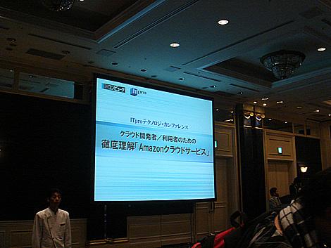 テクノロジ・カンファレンス 会場風景