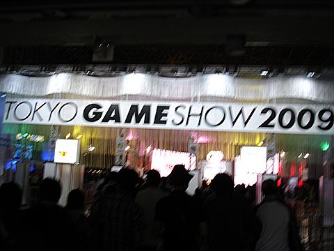 TGS2009 幕張メッセにて